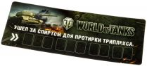 Автомобильная визитка World Of Tanks (MT-WT031501)