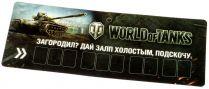 Автомобильная визитка World Of Tanks (MT-WT031502)