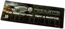 Автомобильная визитка World Of Tanks (MT-WT031509)