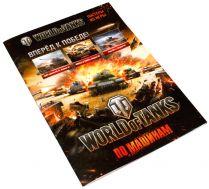 Журнал с постерами из игры World of Tanks (Выпуск 1)