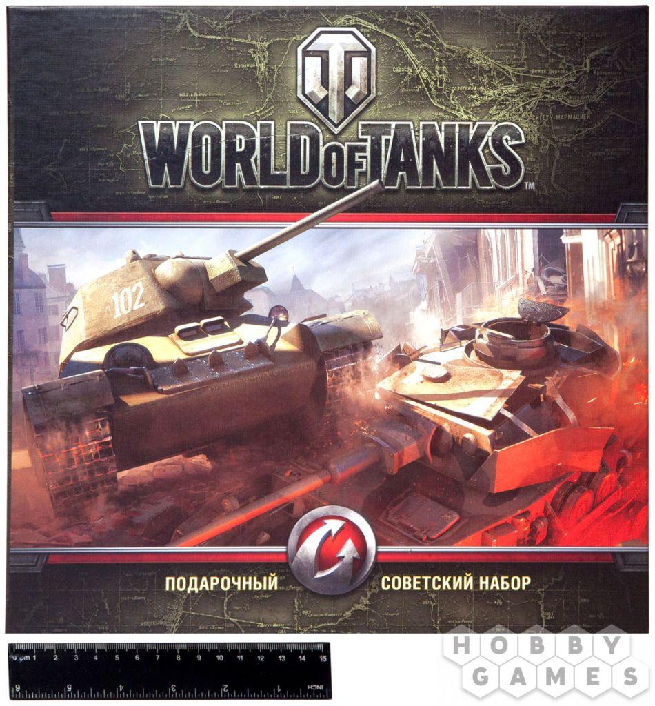 наборы для ворлд оф танк с бонус кодами