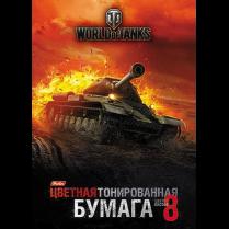 Набор цветной бумаги World of Tanks формата А4, 8 л