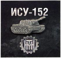 Значок Танк ИСУ-152