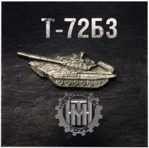 Значок Танк Т-72 Б3