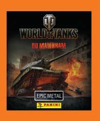 Пакетик наклеек World of Tanks