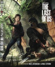 Мир игры The Last of Us