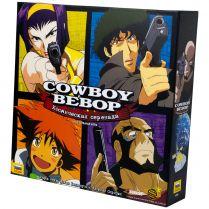 Cowboy Bebop: Космическая серенада