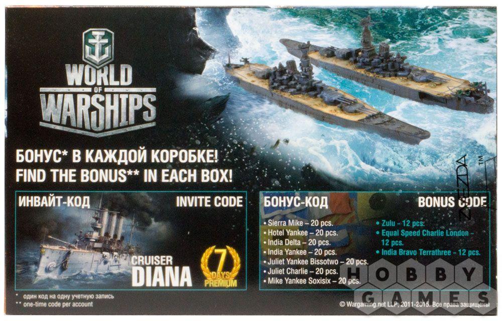 бонус коды для warship 2016