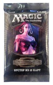 Magic. 2013 - бустер