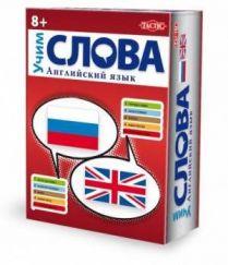 Учим язык (Lexico) / Английский