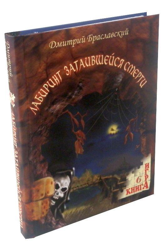 Купить Книга-игра Лабиринт затаившейся смерти , Настольная игра Книги-Игры