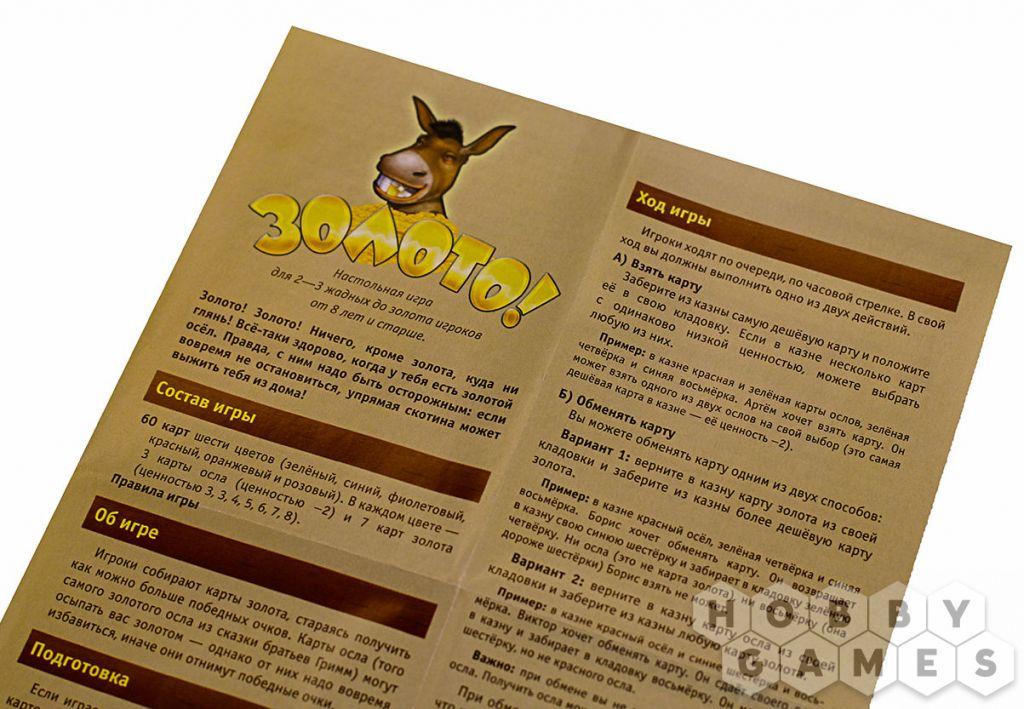 527bacf860b Описание  Правила  Комплектация  Отзывы  Вопросы и ответы  Авторы и  производитель