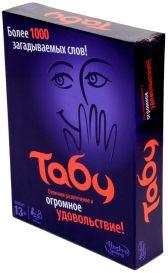 Табу (новая версия)