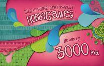 Подарочный сертификат Hobby Games - 3000 рублей