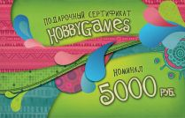 Подарочный сертификат Hobby Games - 5000 рублей