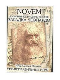 Загадка Леонардо - NOVEM (дополнение)