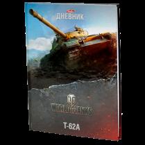 Школьный дневник «Т-62А»