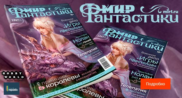 Мир Фантастики 186
