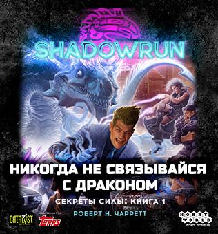 Shadowrun: Никогда не связывайся с драконом