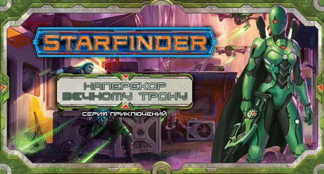 "Starfinder, кампания ""Наперекор Вечному трону"""