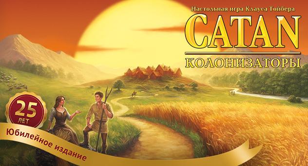 Catan. Юбилейное издание