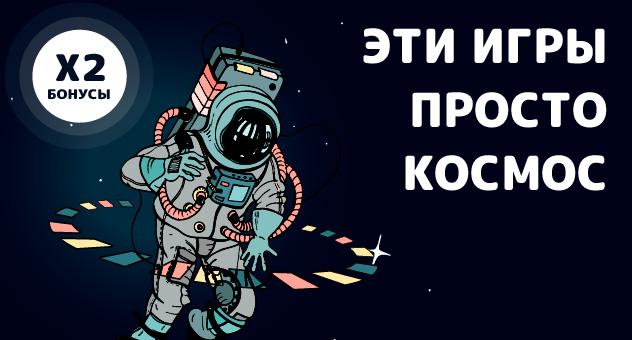 Подборка ко Дню космонавтики