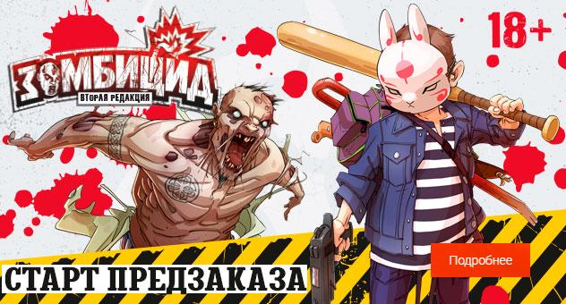 "Старт предзаказа ""Зомбицид. 2 редакция"""