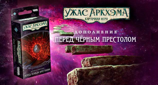 """Новок дополнение к карточной игре """"Ужас Аркхэма"""""""