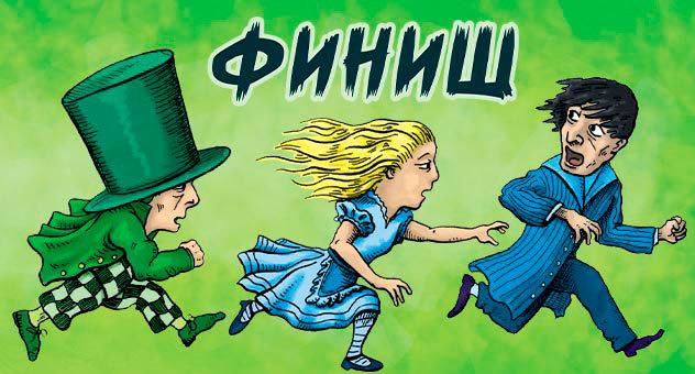 Беги, Алиса, беги!
