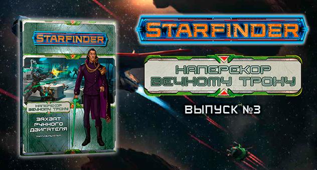 "Starfinder: ""Захват рунного двигателя"""