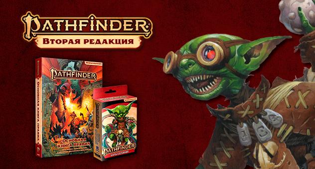 Играйте в Pathfinder по-новому!