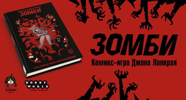 """Комикс-игра """"Зомби"""""""