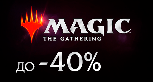 Скидки до 40% на Magic: The Gathering