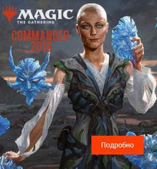 Magic. Commander 2018
