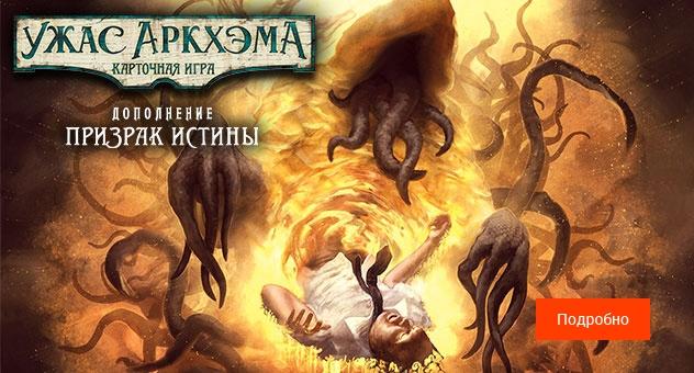 Ужас Аркхэма Карточная игра Путь в Каркозу Призрак Истины