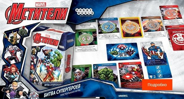 Мстители Битва Супергероев