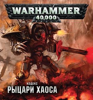 Кодекс: Рыцари Хаоса