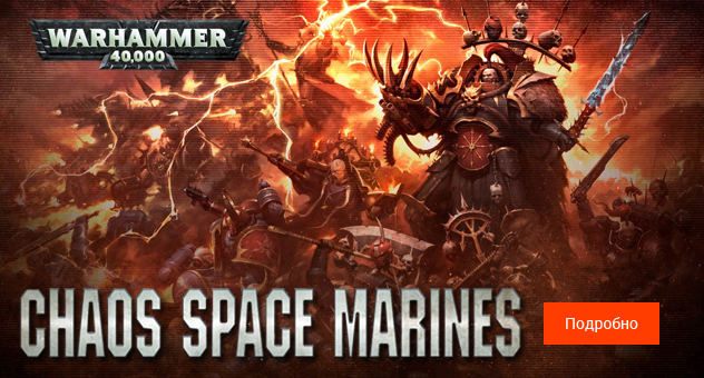 Chaos Space Marines предзаказ