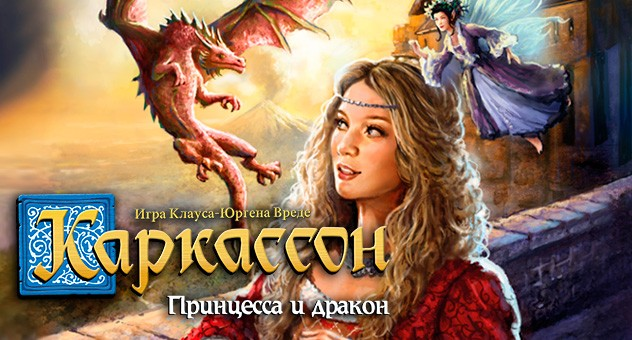 Каркассон Принцесса и Дракон
