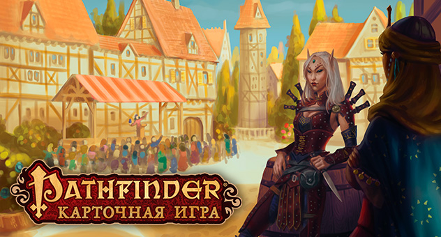 Pathfinder Карточная игра