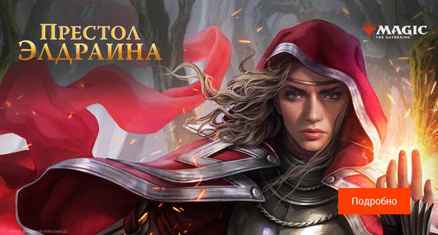 Magic Престол Эльдраина