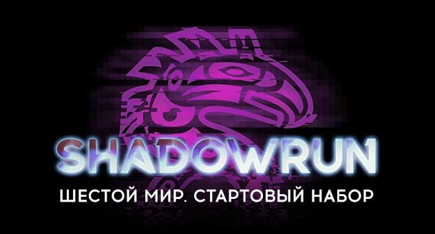Shadowrun Шестой Мир