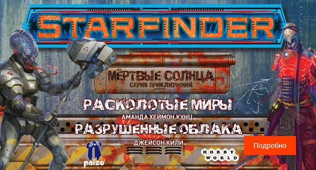 Starfinder Мёртвые Солнца