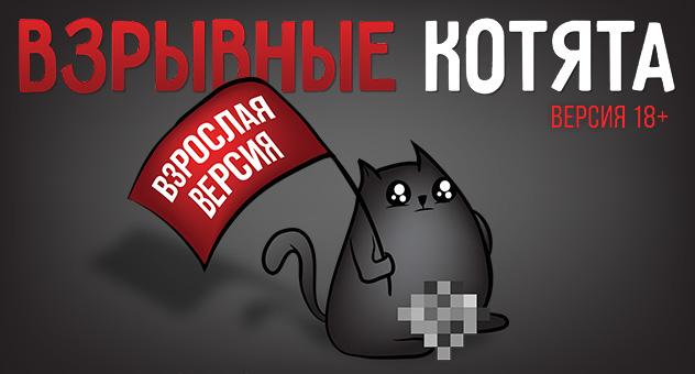 Взрывные Котята 18+