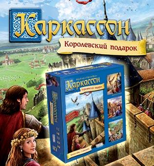 Каркассон: Королевский подарок. Новое издание