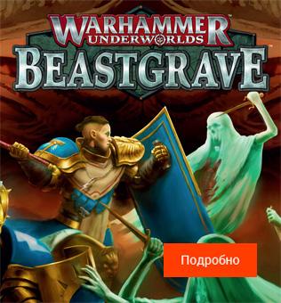 Warhammer Underworld Beastgrave