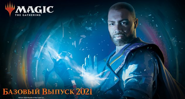 Magic Базовый Выпуск 2021