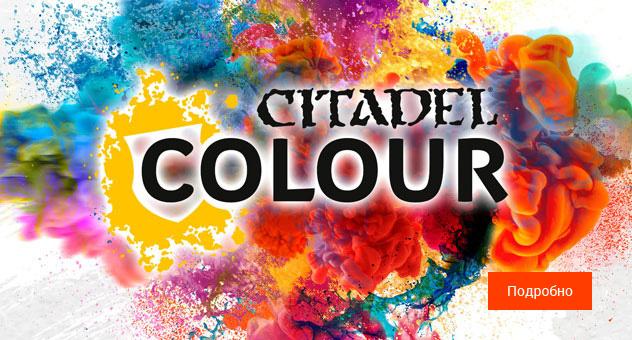 Citadel Colour