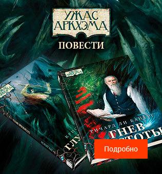 Новые повести по Ужасу Аркхэма