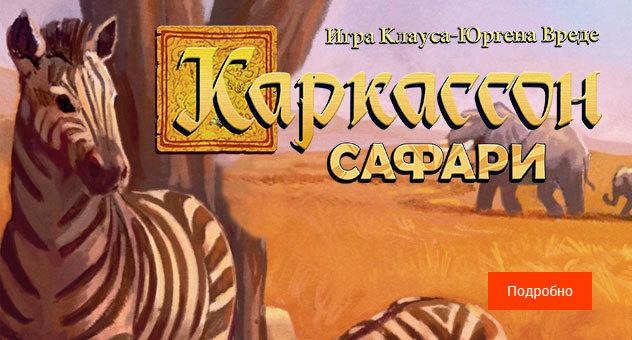 Каркассон Сафари